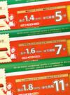 ママースパゲティ各種 88円(税抜)