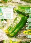 ピーマン 199円(税抜)