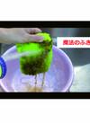 魔法のふきん 448円(税抜)