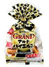GRANDアルトバイエルン 358円(税抜)