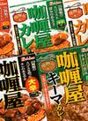 カリー屋カレー各種 77円(税抜)