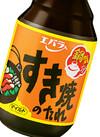 すき焼のたれマイルド 128円(税抜)