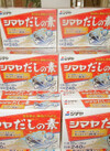 だしの素S-24 158円(税抜)