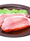 豚ローステキカツ用 88円(税抜)