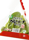 有機農産物ベビーリーフミックス 125円(税抜)
