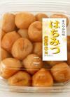 梅干 188円(税抜)