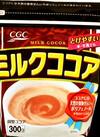 ミルクココア 178円(税抜)