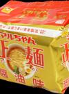 マルちゃん正麺 各種 300円(税込)
