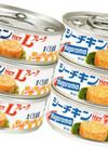 シーチキン各種 248円(税抜)