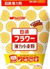 小麦粉フラワー 100円(税抜)