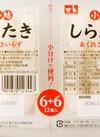 小結しらたき 78円(税抜)