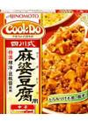 四川式麻婆豆腐用 100円(税抜)