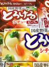 とろけるシチュー 100円(税抜)
