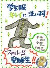 学生服上下 1,080円(税抜)