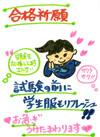 女学生服上下 1,170円(税抜)