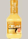 ごましゃぶ 298円(税抜)