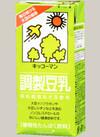 豆乳(各種) 171円(税込)