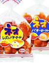 ネオバターロール各種 118円(税抜)