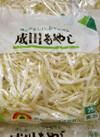 もやし 10円(税抜)