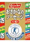 お魚のソーセージ 158円(税抜)