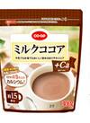 ミルクココア+Ca 228円(税抜)