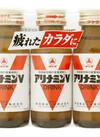 アリナミンV 548円(税抜)