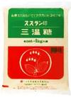三温糖 168円(税抜)