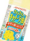 さらさらキャノーラ油 158円(税抜)