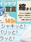 温水洗いワイシャツ【木金限定】 160円