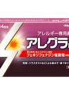 アレグラFX 1,315円(税抜)