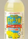 味の素さらさらキャノーラ油 138円(税抜)
