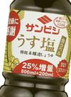 うす塩しょうゆ金ラベル 増量品 178円(税抜)