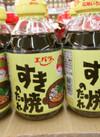 すき焼のたれ 138円(税抜)