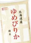 ゆめぴりか 1,943円(税込)
