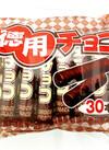 徳用チョコ 199円(税抜)
