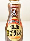 健康調合ごま油 148円(税抜)