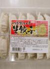 生餃子 168円(税抜)