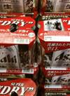 スーパードライ 1,099円(税込)