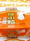 おかめ極小粒ミニ3 58円(税抜)