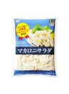 マカロニサラダ 238円(税抜)