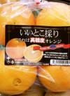 いいとこ採りオレンジ 431円(税込)