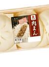 肉まん 333円(税抜)