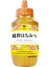 純粋はちみつ 498円(税抜)