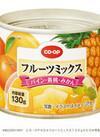 フルーツミックス缶 88円(税抜)