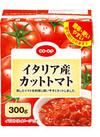 イタリア産トマトパック・カット 68円(税抜)