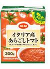 イタリア産トマトパック・あらごし 68円(税抜)