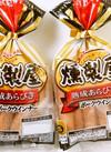 燻製屋熟成ウインナー 198円(税抜)