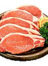 豚ロース肉カツ用 118円(税抜)