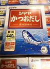 だしの素 288円(税抜)