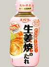生姜焼のたれ 78円(税抜)